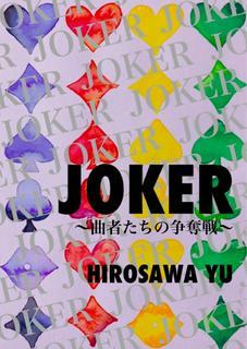 JOKER〜曲者たちの争奪戦〜