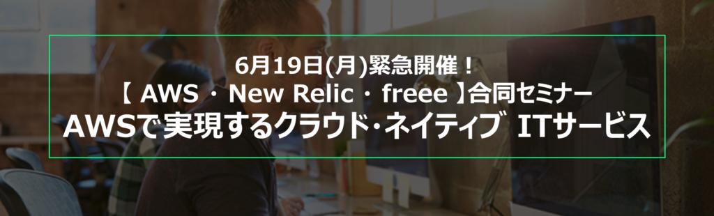 6/19開催AWS New Relic freee合同セミナー
