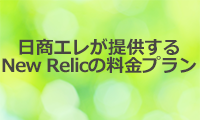 New Relic 料金プラン