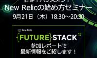 9/21開催|New Relicハンズオンセミナー