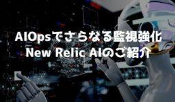 AIOpsでさらなる監視強化 New Relic AIのご紹介