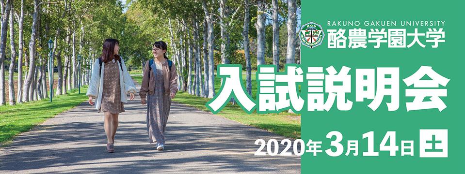 20200314入試説明会