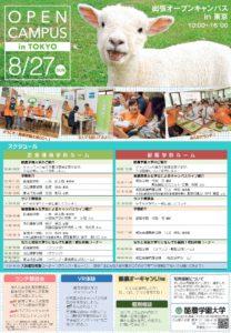 出張オープンキャンパスin東京 レポート