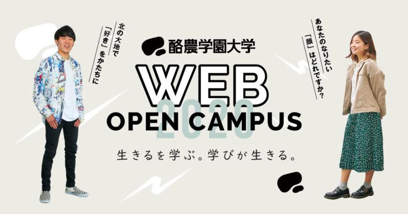 「酪農学園大学WEBオープンキャンパス2020」特設サイト7月1日OPEN!
