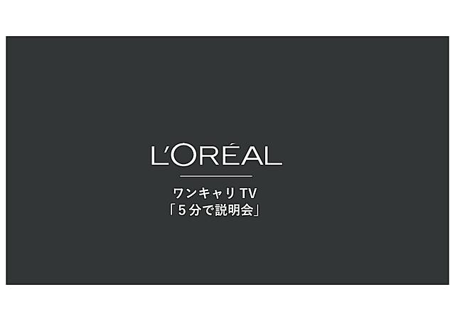 日本ロレアル