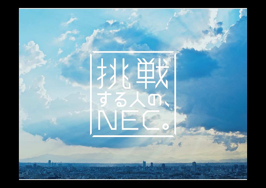 日本電気(NEC)