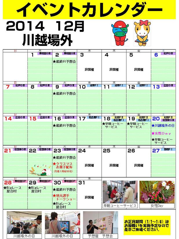 kawagoe_event