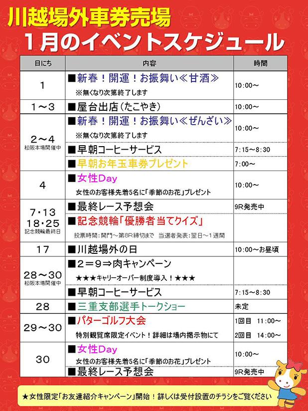 kawagoejougai_event