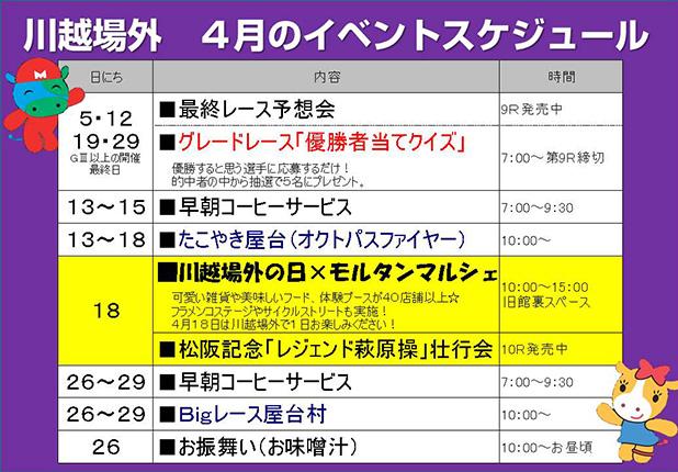 event_4_kawagoe