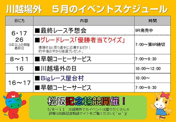 kawagoe_event5