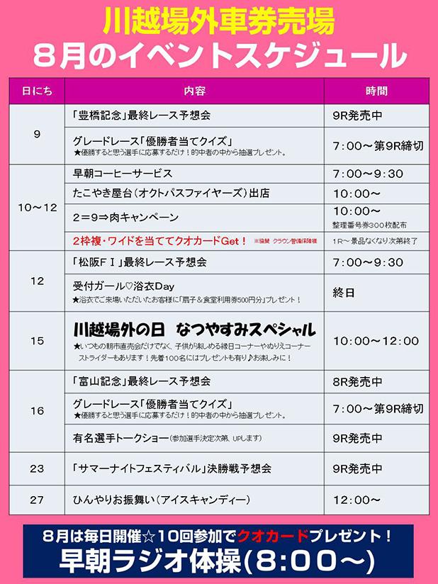 201508_kawagoe_event