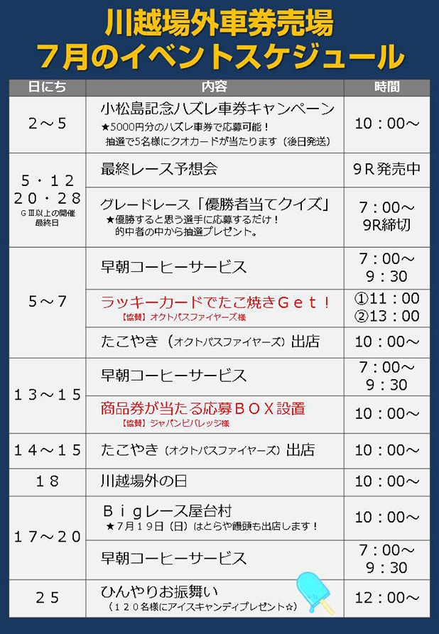 kawagoe_event_7
