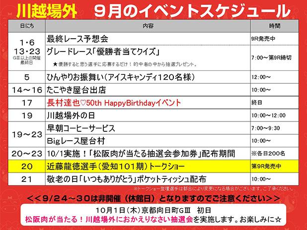 event_kawagoe_sai