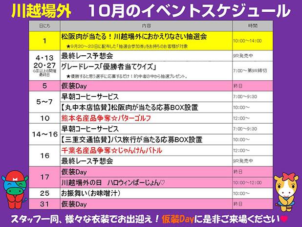 201510_event_kawagoe