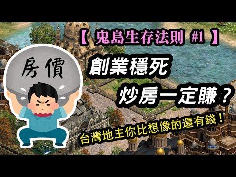 【鬼島生存法則#1】 你該創業還是炒房? 台灣地主比你想像的還有錢 !