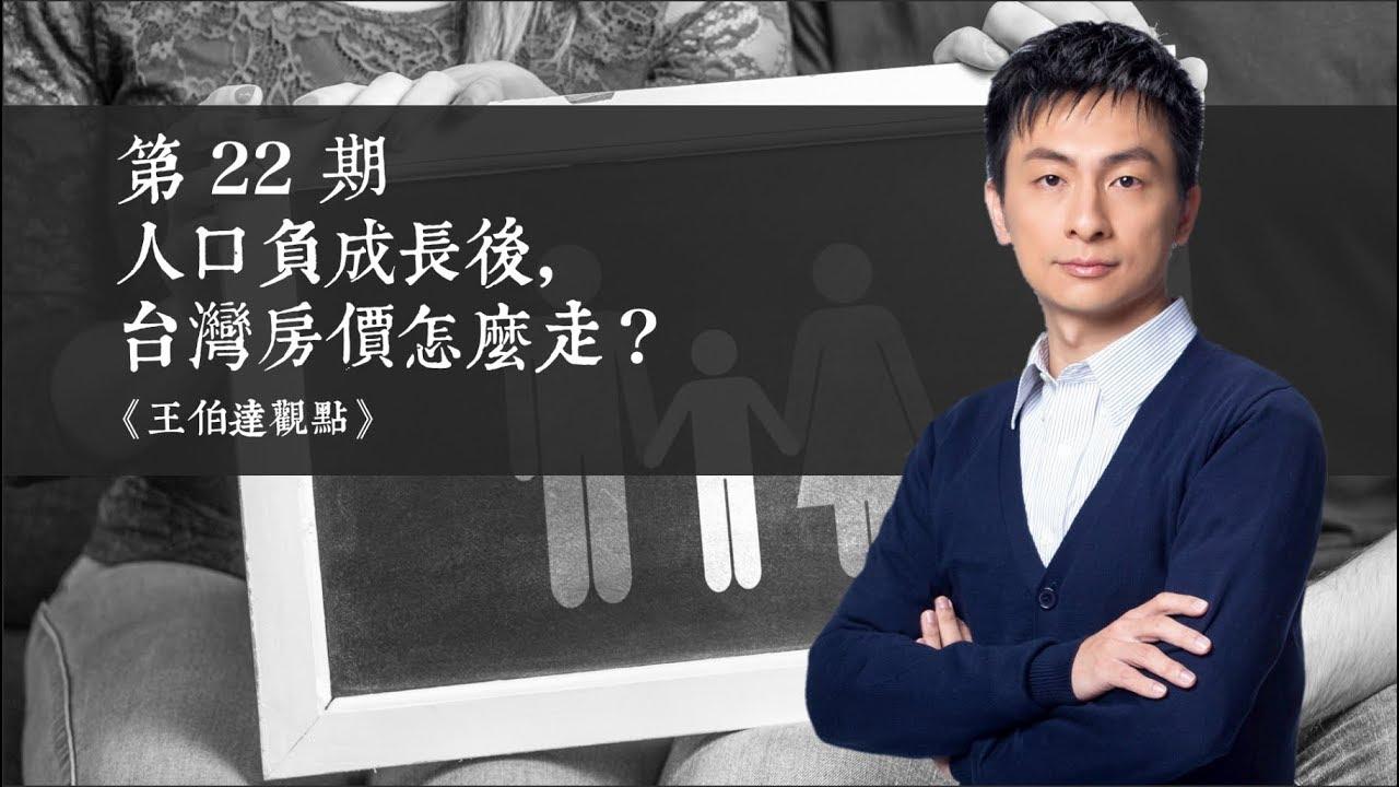 人口負成長後,台灣房價怎麼走?︱《王伯達觀點》#22