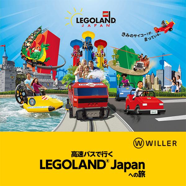 高速バスで行く LEGOLAND®Japanへの旅