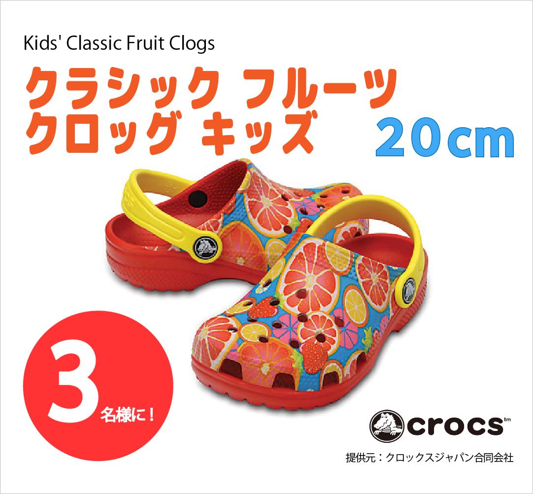フルーツ柄クロックス
