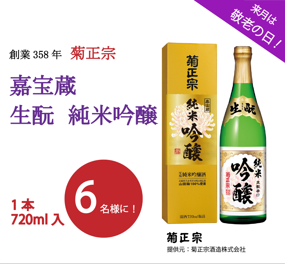 菊正宗 日本酒