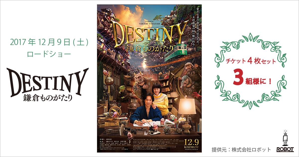 『DESTINY鎌倉ものがたり』チケット4枚セット