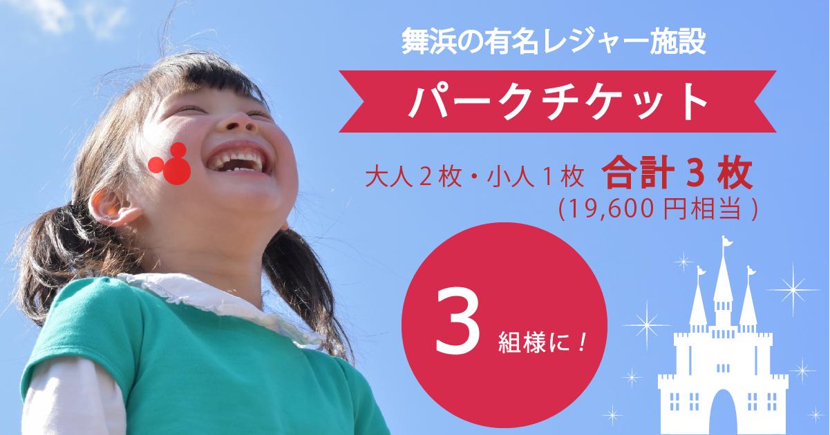 舞浜の有名テーマパークチケット