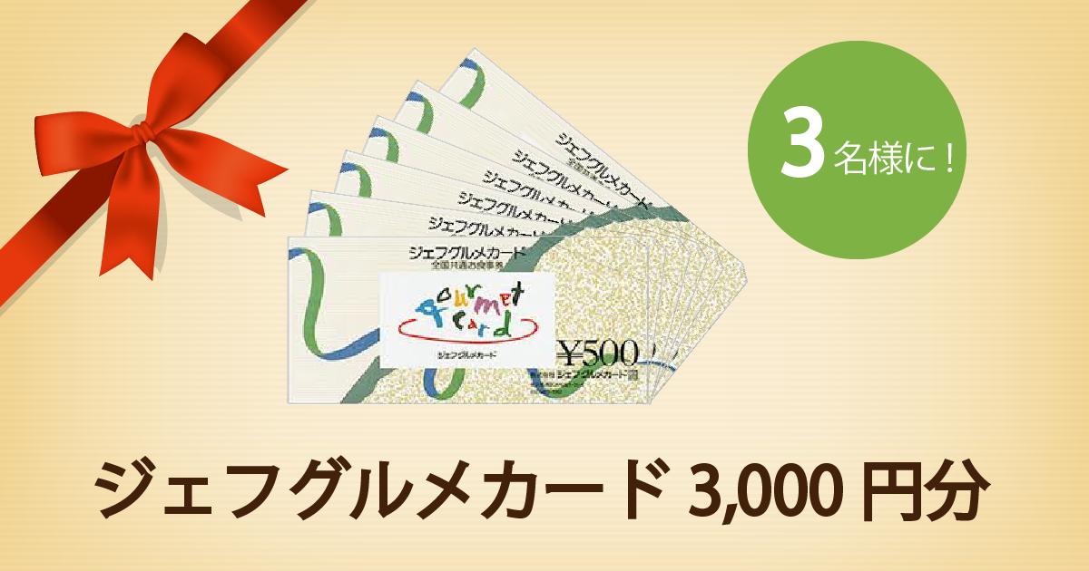 ジェフグルメカード3,000円分