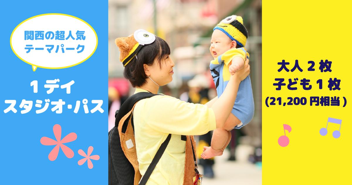 大阪の有名テーマパークチケット