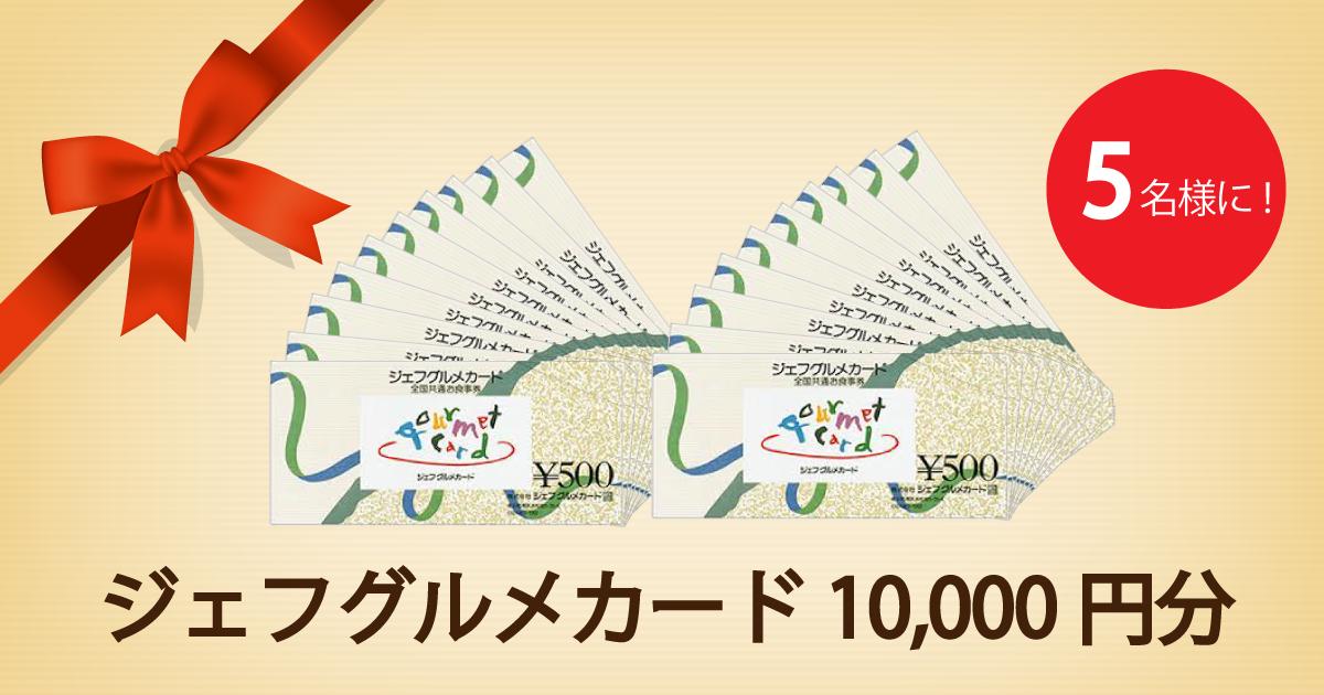ジェフグルメカード1万円分