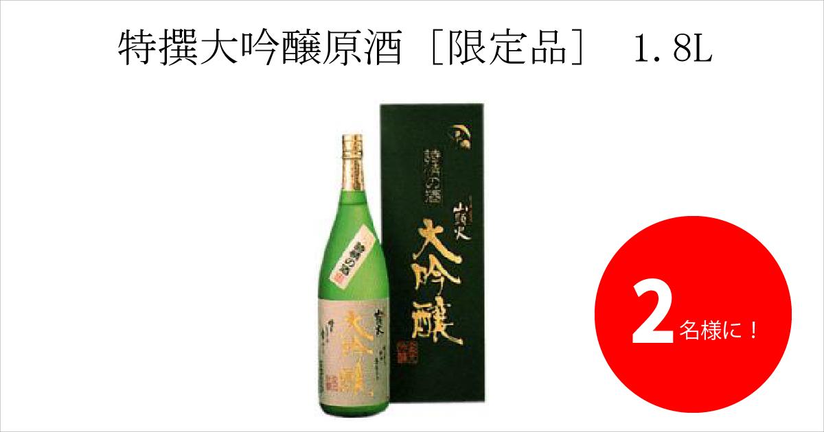 山口県「山頭火 特撰大吟醸原酒」