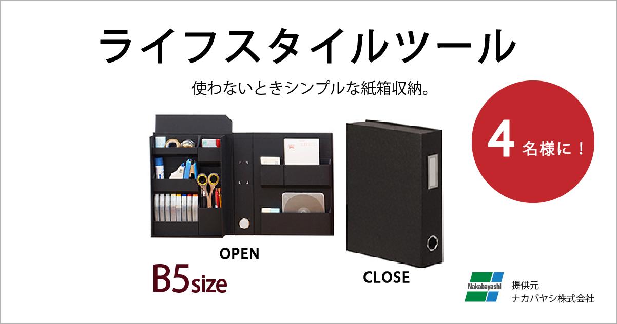 ライフスタイルツール ファイル B5サイズ