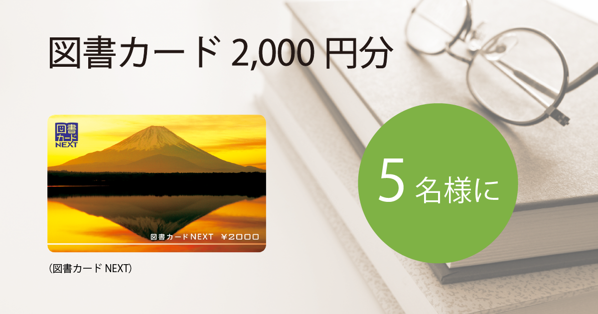 図書カード 2,000円分