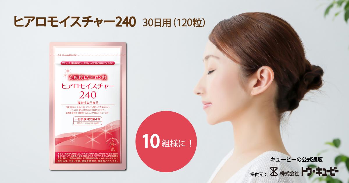 ヒアロモイスチャー240 約30日分(120粒)