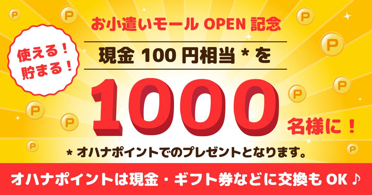 100円相当のオハナポイント