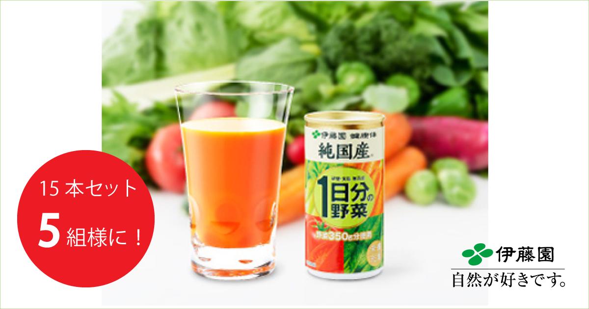 野菜ジュース 純国産1日分の野菜 15本セット