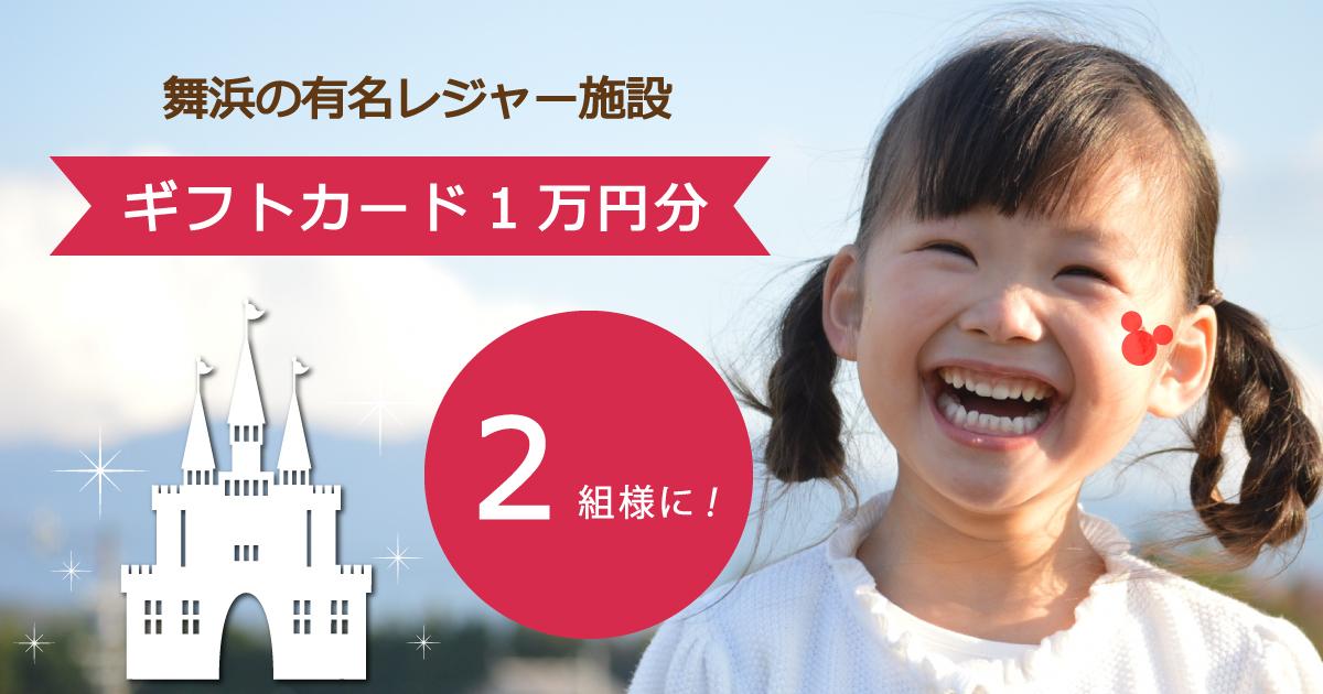 舞浜有名レジャー施設ギフトカード1万円分
