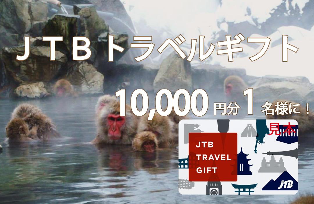 JTBトラベルギフト1万円分