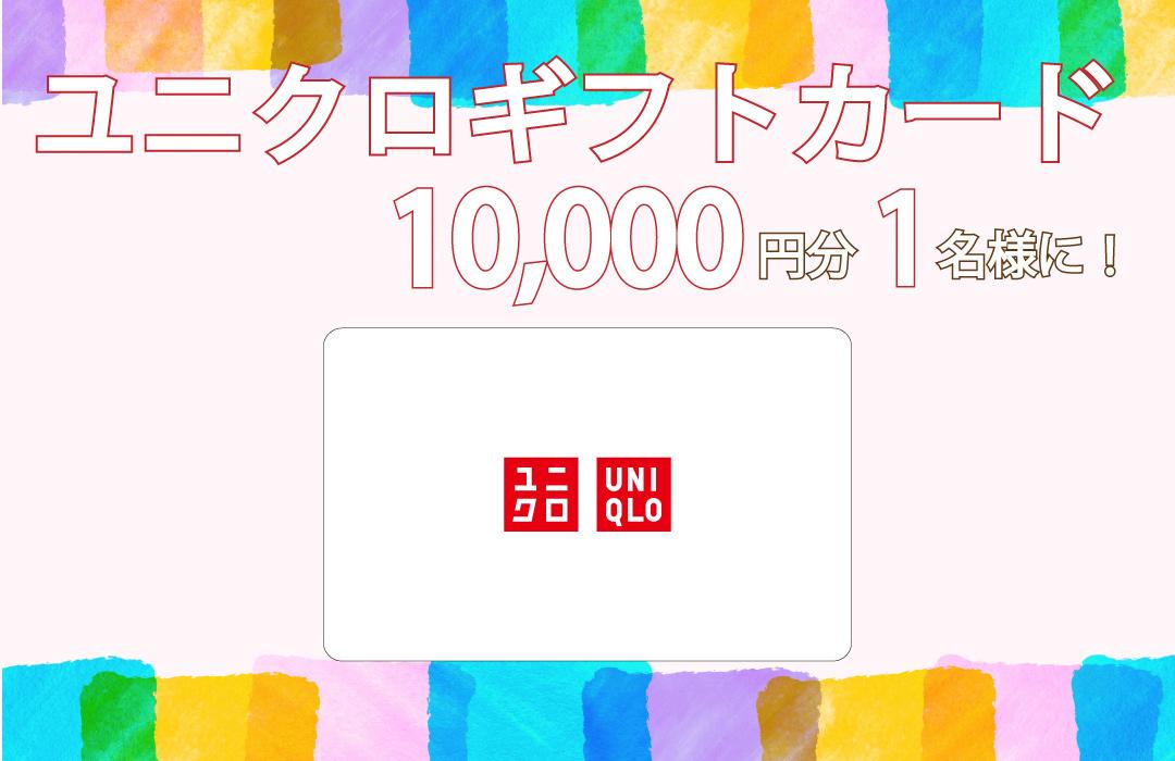 ユニクロギフトカード1万円分