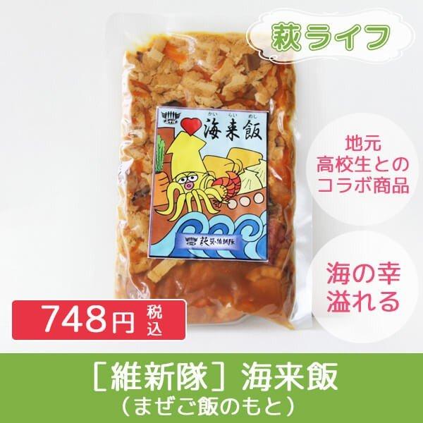 井上商店 海来飯(まぜご飯のもと)