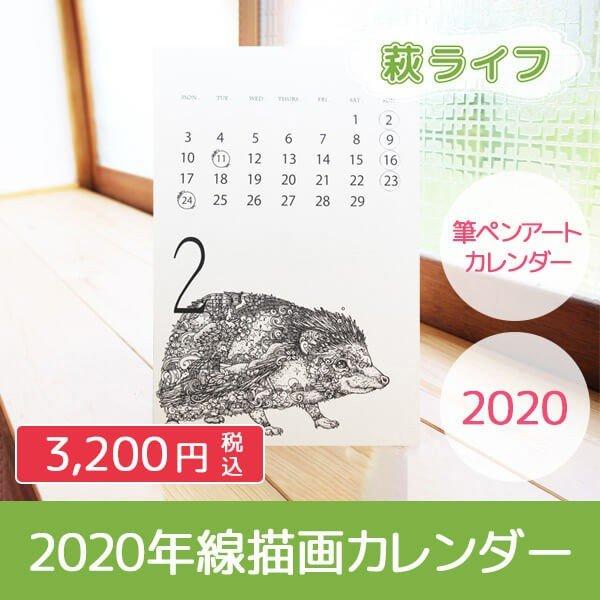 Tazz 2020年 線描画カレンダー