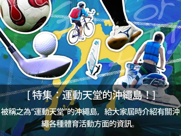 """運動天堂的沖繩島! 您可知道,度假天堂的沖繩,同時也被譽為""""運動天堂""""?由於極佳的地理位置和宜人的氣候,夏季有各種驚險刺激的水上運動,即便是在春、秋、冬也有各種各樣的體育競技活動,如果對舉辦的體育競技活動項目感到意外的話,希望大家踴躍參與。"""