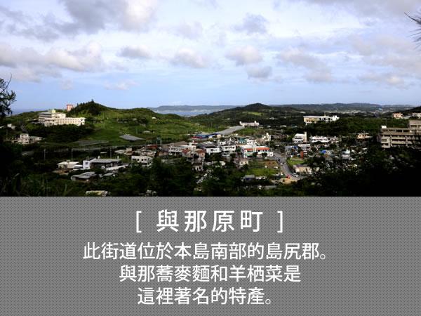 與那原町 此街道位於本島南部的島尻郡。與那蕎麥麵和羊栖菜是這裡著名的特產。