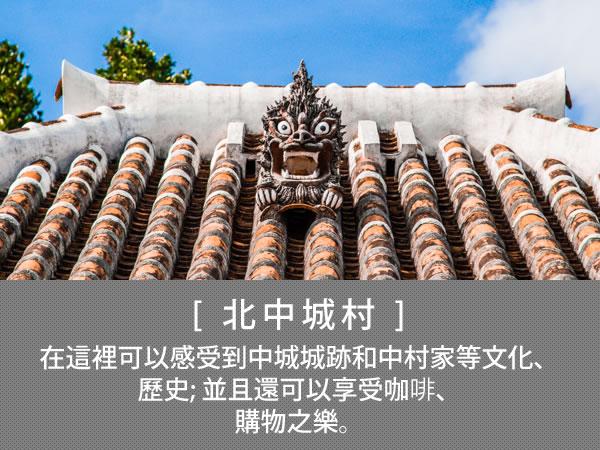 北中城村 在這裡可以感受到中城城跡和中村家等文化、歷史; 並且還可以享受咖啡、購物之樂。