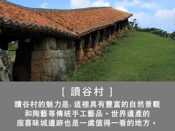 讀谷村 讀谷村的魅力是, 這裡具有豐富的自然景觀和陶藝等傳統手工藝品。世界遺產的座喜味城遺跡也是一處值得一看的地方。