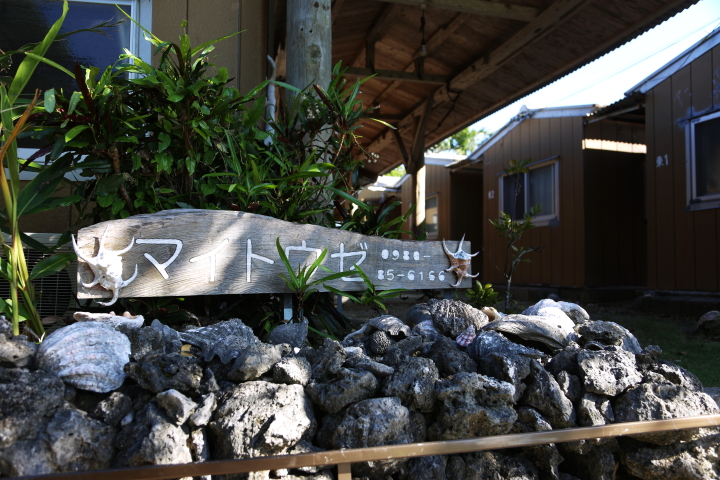 擁有私人空間×款待海邊用餐♪ 鳩間島的住宿老店『ペンション マイトウゼ』