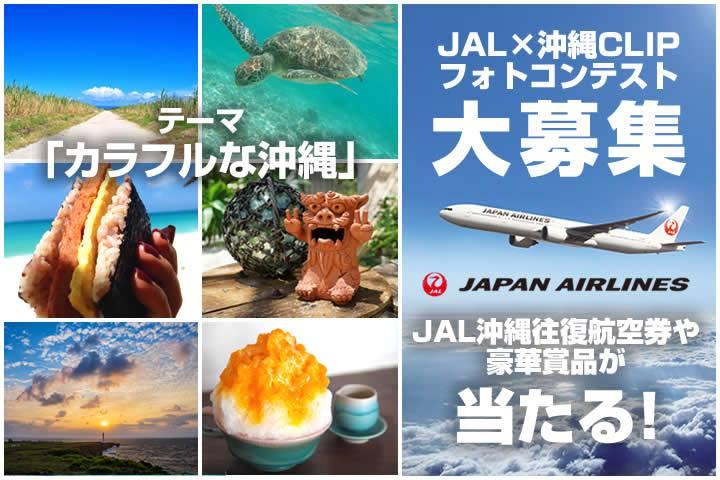 【結果發表!】第3屆 JAL × 沖繩CLIP攝影大賽