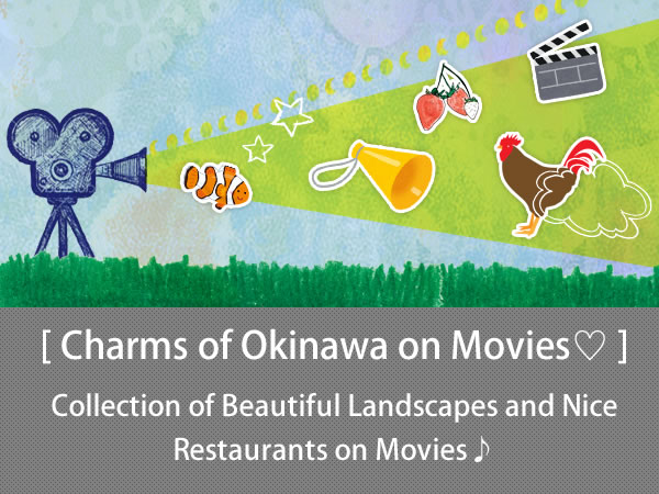 Charms of Okinawa on Movies♡ The beautiful landscapes and nice restaurants can be seen with full of its atmosphere on movies♪ After this movie, you would feel like visiting Okinawa right away !  Please enjoy the movies with BGM.