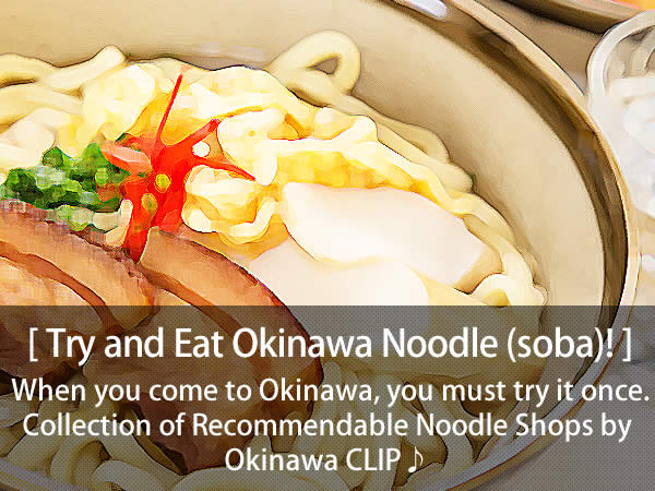 Try and Eat Okinawa Noodle (soba)! When you come to Okinawa, you must try it once. Collection of recommendable Noodle Shops by Okinawa CLIP♪