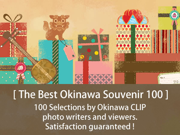 The Best Okinawa Souvenir 100 When you think of souvenirs of Okinawa, it is not only what you would imagine! The selections by photo writers and viewers can make the Best 100 items♪ Please send your message !