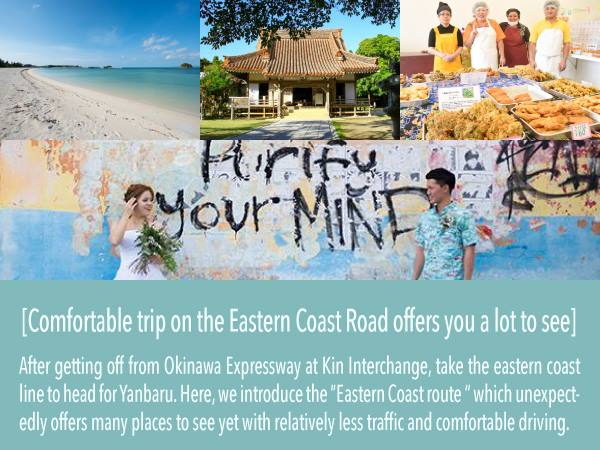 """After getting off from Okinawa Expressway at Kin Interchange, take the eastern coast line to head for Yanbaru.  Here, we introduce the """"Eastern Coast route """" which unexpectedly offers many places to see yet with relatively less traffic and comfortable driving."""