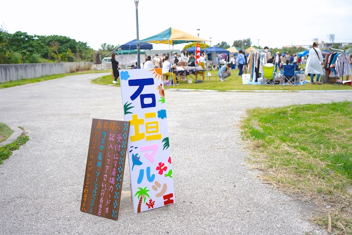 """Every 2nd Sunday of the month is """"Ishigaki Marche"""" day. Grab your market bag and head out to find your """"favorite,"""" """"fun,"""" and """"tasty"""" items!"""
